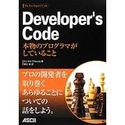 Developer's Code―本物のプログラマがしていること [単行本]