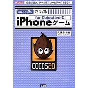 cocos2dでつくるiPhoneゲーム―自由で速い、ゲーム用フレームワークを使う!(I・O BOOKS) [単行本]