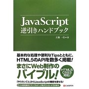 JavaScript逆引きハンドブック [単行本]