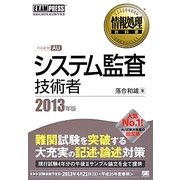 システム監査技術者〈2013年版〉(情報処理教科書) [単行本]
