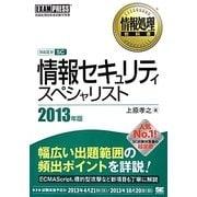 情報セキュリティスペシャリスト〈2013年版〉(情報処理教科書) [単行本]
