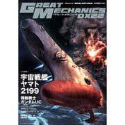 グレートメカニックDX 22 (2012 AUTUMN)(双葉社ムック) [ムックその他]