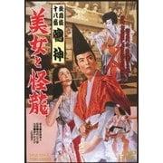 歌舞伎十八番 鳴神 美女と怪龍