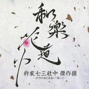 和楽花道中 杵家七三社中 傑作撰~ボカロ曲を演奏して戴いた~