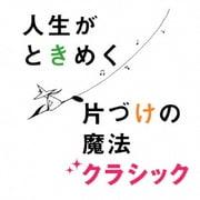 片づけコンサルタント 近藤麻理恵プロデュース 人生がときめく片づけの魔法クラシック