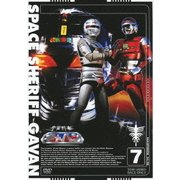 宇宙刑事ギャバン 7