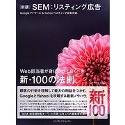 SEM:リスティング広告―Googleアドワーズ&Yahoo!リスティング広告対応 Web担当者が身につけておくべき新・100の法則。 新版 [単行本]