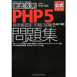 徹底攻略PHP5技術者認定初級試験問題集―「PJ0-100」対応 [単行本]