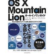 OS X Mountain Lion オールインワンガイド [単行本]