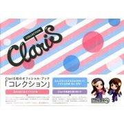 ClariSコレクション [単行本]