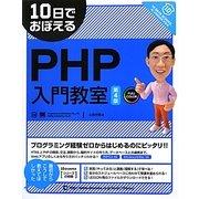 10日でおぼえるPHP入門教室 第4版 [単行本]
