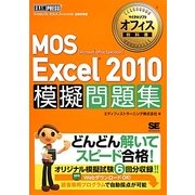 MOS Excel 2010 模擬問題集(マイクロソフトオフィス教科書) [単行本]