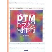 DTMトラック制作術―良い音の秘密はトラック数にあり [単行本]
