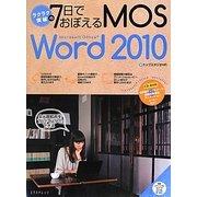 ラクラク突破の7日でおぼえるMOS Word 2010 [単行本]
