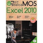 ラクラク突破の7日でおぼえるMOS Excel 2010 [単行本]