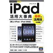 iPad活用大事典(今すぐ使えるかんたんPLUS) [単行本]