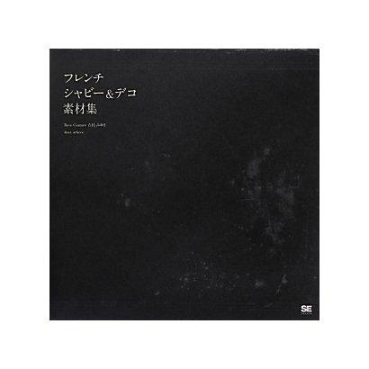 フレンチ シャビー&デコ素材集 [単行本]