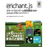 enchant.jsスマートフォンゲーム開発講座 PRO対応―JavaScript+HTMLによるはじめての2Dゲーム [単行本]