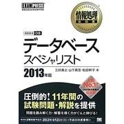 データベーススペシャリスト〈2013年版〉(情報処理教科書) [単行本]