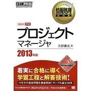 プロジェクトマネージャ〈2013年版〉(情報処理教科書) [単行本]
