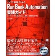 インフラ管理者のためのRun Book Automation実践ガイド―オープンソースを使ったシステム構築/管理自動化入門 [単行本]
