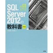 SQL Server2012の教科書 開発編―基礎から実践まで学べる [単行本]