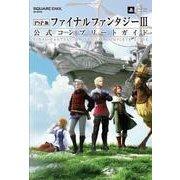 ファイナルファンタジー3公式コンプリートガイド PSP版(SE-MOOK) [ムックその他]