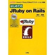 はじめてのJRuby on Rails―「Java」+「Ruby」でWebアプリケーション開発(I・O BOOKS) [単行本]