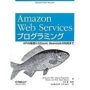 Amazon Web Servicesプログラミング―APIの基礎からElastic Beanstalkの利用まで [単行本]