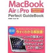 MacBook Air & Pro Perfect GuideBook―Mountain Lion対応 [単行本]