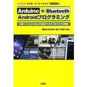 Arduino + Bluetooth Androidプログラミング―サブボード「シールド」で機能強化!(I・O BOOKS) [単行本]