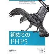 初めてのPHP5 増補改訂版 [単行本]