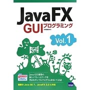 JavaFX GUIプログラミング〈Vol.1〉 [単行本]