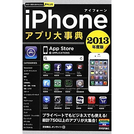 iPhoneアプリ大事典〈2013年度版〉(今すぐ使えるかんたんPLUS) [単行本]