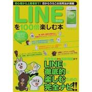 LINEを100倍楽しむ本-初心者から上級者まで!目からうろこの活用法が満載(アスペクトムック) [ムックその他]