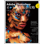 Adobe Photoshopオート機能完全攻略 CS6CS(コマーシャル・フォト・シリーズ) [ムックその他]