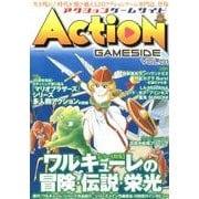 アクションゲームサイド Vol.1(GAMESIDE BOOKS) [単行本]