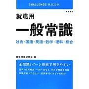 就職用一般常識―社会・国語・英語・数学・理科・総合〈'14〉 [全集叢書]