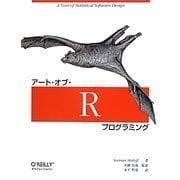 アート・オブ・Rプログラミング [単行本]
