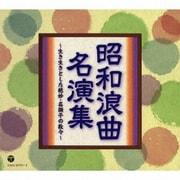 昭和浪曲名演集 ~生き生きとした絶妙・名調子の数々~