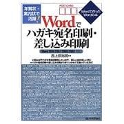 年賀状・案内状で活躍!Wordでハガキ宛名印刷・差し込み印刷―Word2010/2007/2003/2002対応(Wordで作ったWordの本) [単行本]