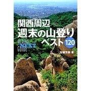 関西周辺 週末の山登りベスト120(ヤマケイアルペンガイドNEXT) [全集叢書]