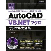 最速攻略AutoCAD VB.NETマクロサンプル大全集―AutoCAD 2009/2010/2011/2012/2013対応 [単行本]