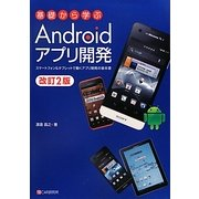 基礎から学ぶAndroidアプリ開発―スマートフォン&タブレットで動くアプリ開発の基本書 改訂2版 [単行本]