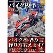 バイク模型製作の教科書-基礎から分かるバイク模型の作り方(ホビージャパンMOOK 459) [ムックその他]