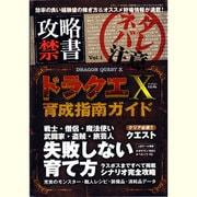攻略禁書 Vol.1(三才ムック VOL. 553) [ムックその他]