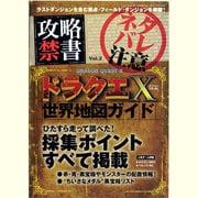 攻略禁書 Vol.2(三才ムック VOL. 554) [ムックその他]