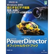 CyberLink PowerDirector 11 オフィシャルガイドブック(グリーン・プレスデジタルライブラリー) [単行本]