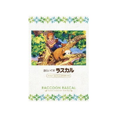 あらいぐまラスカル ファミリーセレクションDVDボックス [DVD]