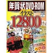 年賀状DVD-ROMイラスト12800 [2013](インプレスムック) [ムックその他]